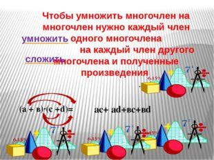 Чтобы умножить многочлен на многочлен нужно каждый член одного многочлена на