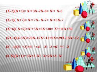 (Χ-2)(Χ+3)= Χ²+3Χ-2Χ-6= Χ²+ Χ-6 (Χ-1)( Χ+7)= Χ²+7Χ- Χ-7= Χ²+6Χ-7 (Χ+6)( Χ+5)=