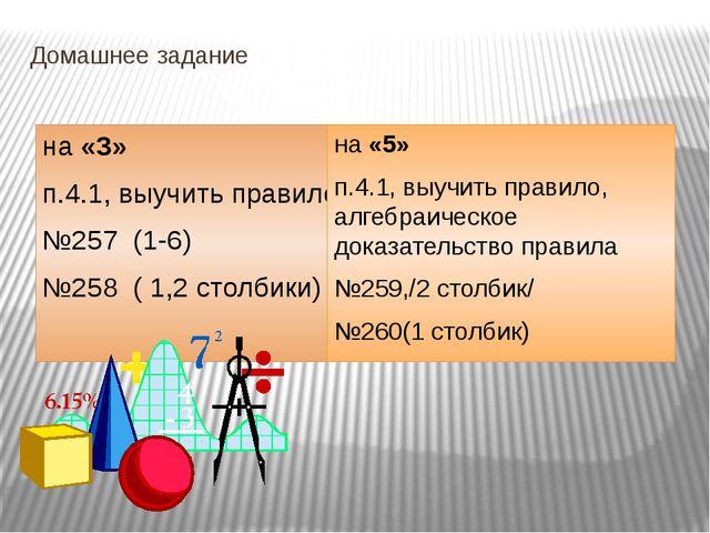 Домашнее задание на «3» п.4.1, выучить правило №257 (1-6) №258 ( 1,2 столбики...