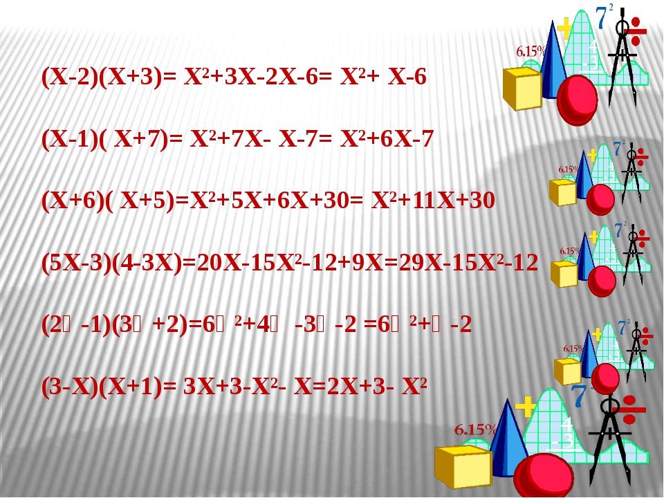 (Χ-2)(Χ+3)= Χ²+3Χ-2Χ-6= Χ²+ Χ-6 (Χ-1)( Χ+7)= Χ²+7Χ- Χ-7= Χ²+6Χ-7 (Χ+6)( Χ+5)=...