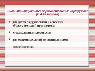 Виды индивидуальных образовательных маршрутов: (И.А.Галацкова) для детей с тр