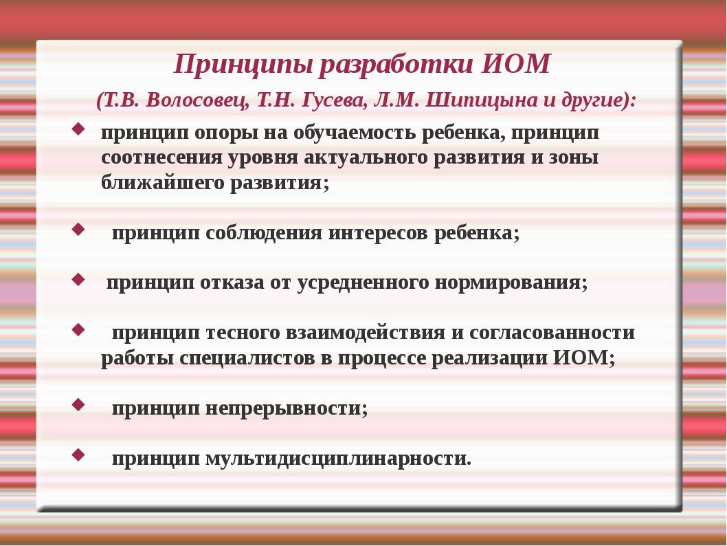 Принципы разработки ИОМ (Т.В. Волосовец, Т.Н. Гусева, Л.М. Шипицына и другие)...
