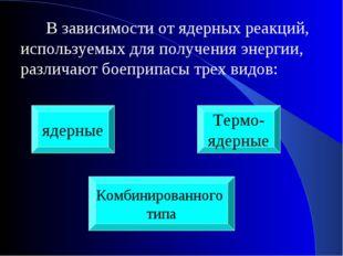 В зависимости от ядерных реакций, используемых для получения энергии, различ