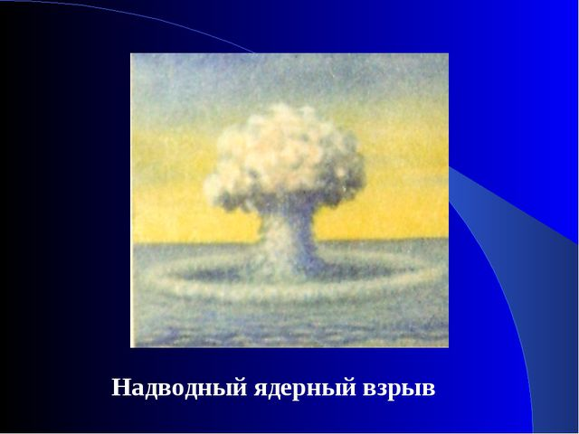 Надводный ядерный взрыв