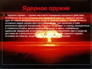 Ядерное оружие Ядерное оружие — оружие массового поражения взрывного дейс