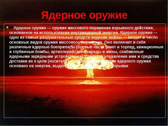 Ядерное оружие Ядерное оружие — оружие массового поражения взрывного дейс...
