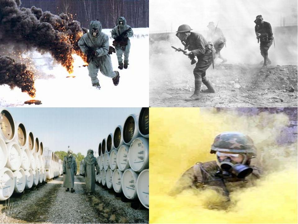 Защита от оружия массового поражения картинка