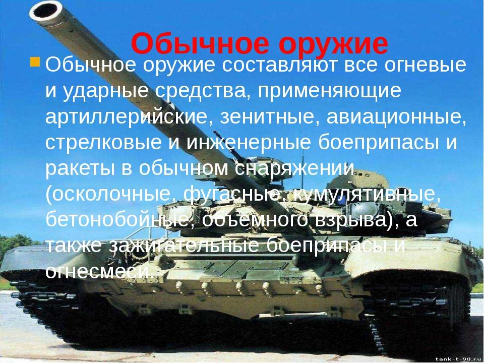 Обычное оружие Обычное оружие составляют все огневые и ударные средства,...