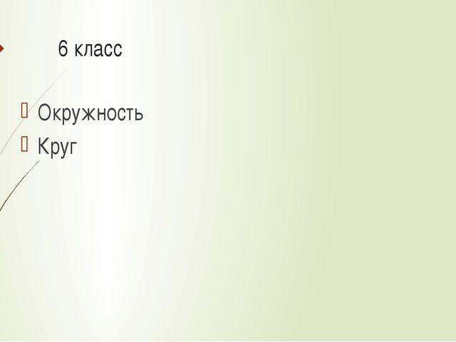 6 класс Окружность Круг