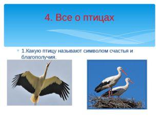 1.Какую птицу называют символом счастья и благополучия. 4. Все о птицах