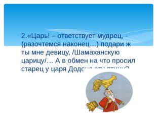 2.«Царь! – ответствует мудрец, - (разочтемся наконец…) подари ж ты мне девицу