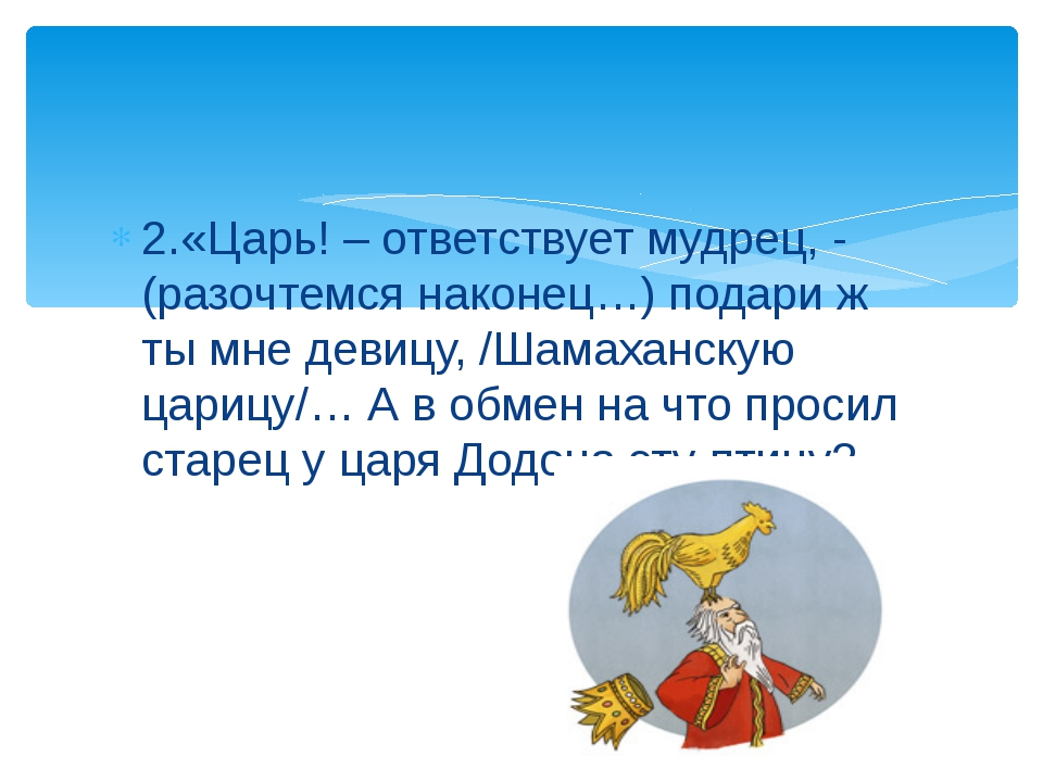2.«Царь! – ответствует мудрец, - (разочтемся наконец…) подари ж ты мне девицу...