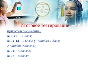 Итоговое тестирование Критерии оценивания: № 1-10 - 1 балл; № 11-13 – 2 6алл