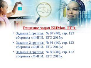 Решение задач КИМов ЕГЭ Задания 1 группы: № 87 (40), стр. 123 сборника «ФИПИ.