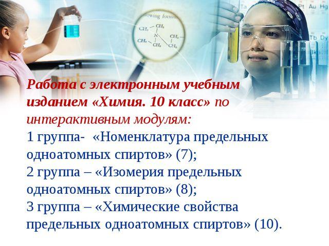 Работа с электронным учебным изданием «Химия. 10 класс» по интерактивным моду...