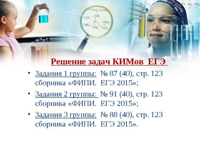 Решение задач КИМов ЕГЭ Задания 1 группы: № 87 (40), стр. 123 сборника «ФИПИ....