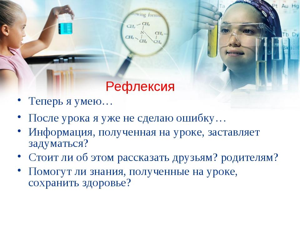 Рефлексия Теперь я умею… После урока я уже не сделаю ошибку… Информация, полу...
