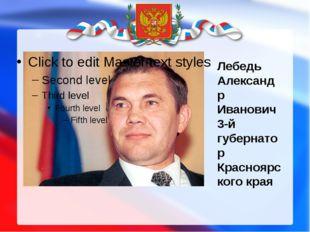 Лебедь Александр Иванович 3-й губернатор Красноярского края