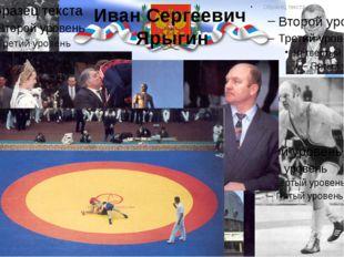 Иван Сергеевич Ярыгин