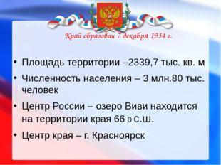 Край образован 7 декабря 1934 г. Площадь территории –2339,7 тыс. кв. м Числе
