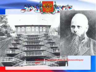 Юдин Геннадий Васильевич известный книгособиратель Приенисейского края