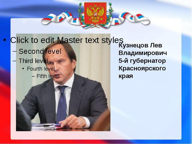 Кузнецов Лев Владимирович 5-й губернатор Красноярского края