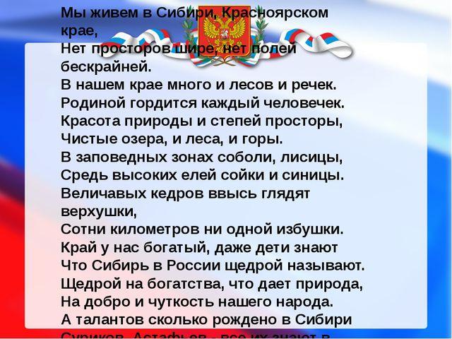 Мы живем в Сибири, Красноярском крае, Нет просторов шире, нет полей бескрайне...