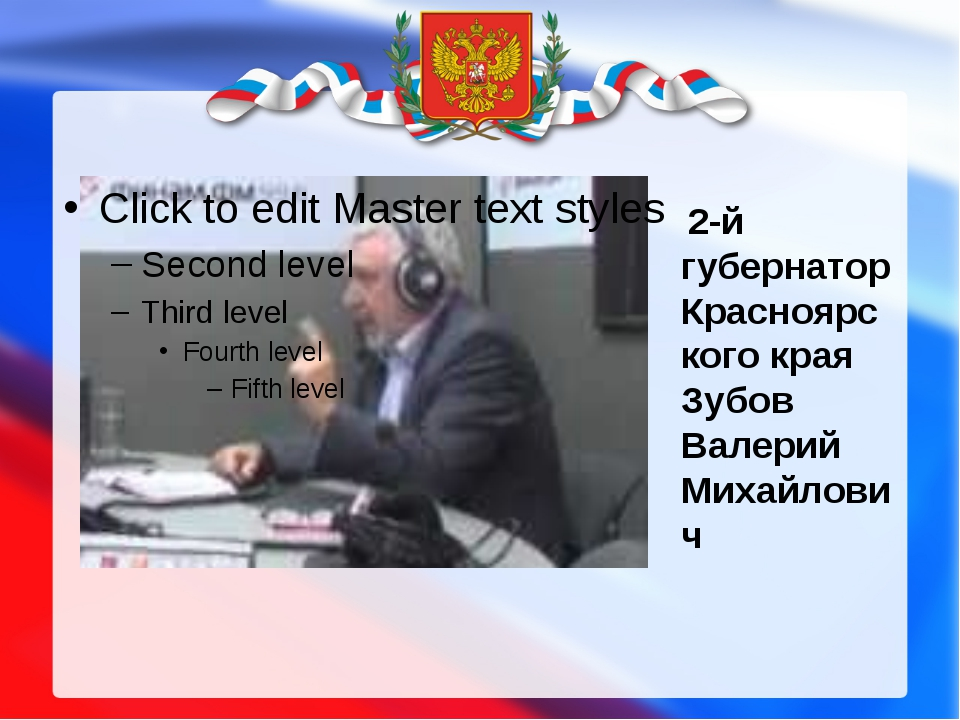 2-й губернатор Красноярского края Зубов Валерий Михайлович