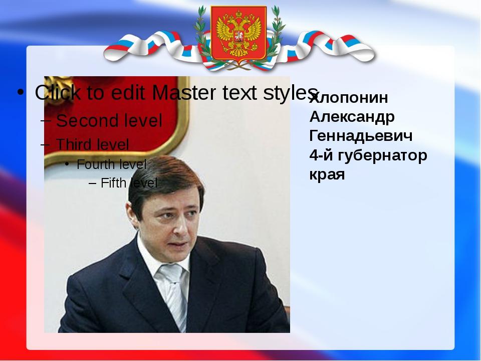 Хлопонин Александр Геннадьевич 4-й губернатор края