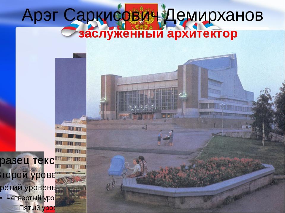 Арэг Саркисович Демирханов заслуженный архитектор