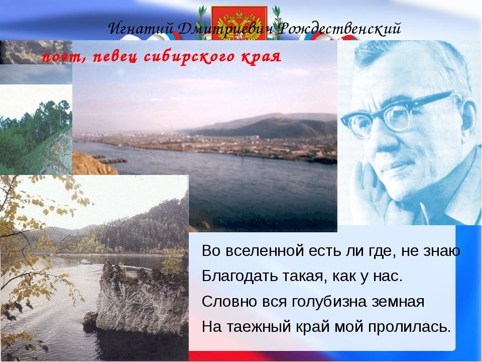 Игнатий Дмитриевич Рождественский Во вселенной есть ли где, не знаю Благодать...