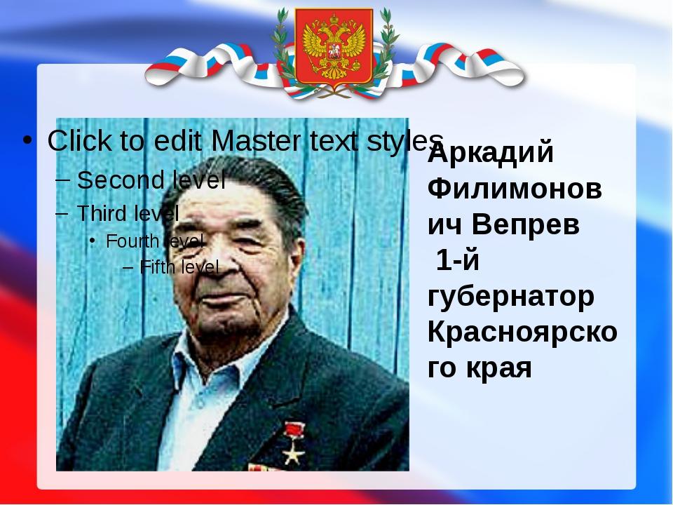 Аркадий Филимонович Вепрев 1-й губернатор Красноярского края