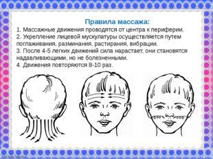 Правила массажа: 1. Массажные движения проводятся от центра к периферии. 2.