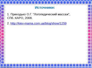 """Источники: 1. Приходько О.Г. """"Логопедический массаж"""", СПб.:КАРО, 2008. 2. htt"""