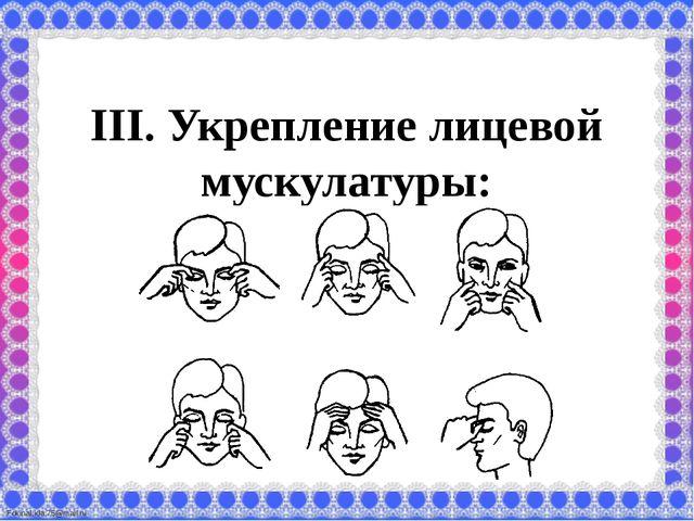 III. Укрепление лицевой мускулатуры: FokinaLida.75@mail.ru