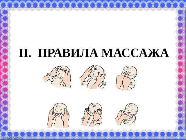 II. ПРАВИЛА МАССАЖА FokinaLida.75@mail.ru