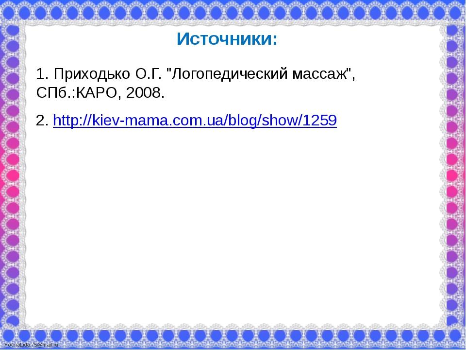 """Источники: 1. Приходько О.Г. """"Логопедический массаж"""", СПб.:КАРО, 2008. 2. htt..."""
