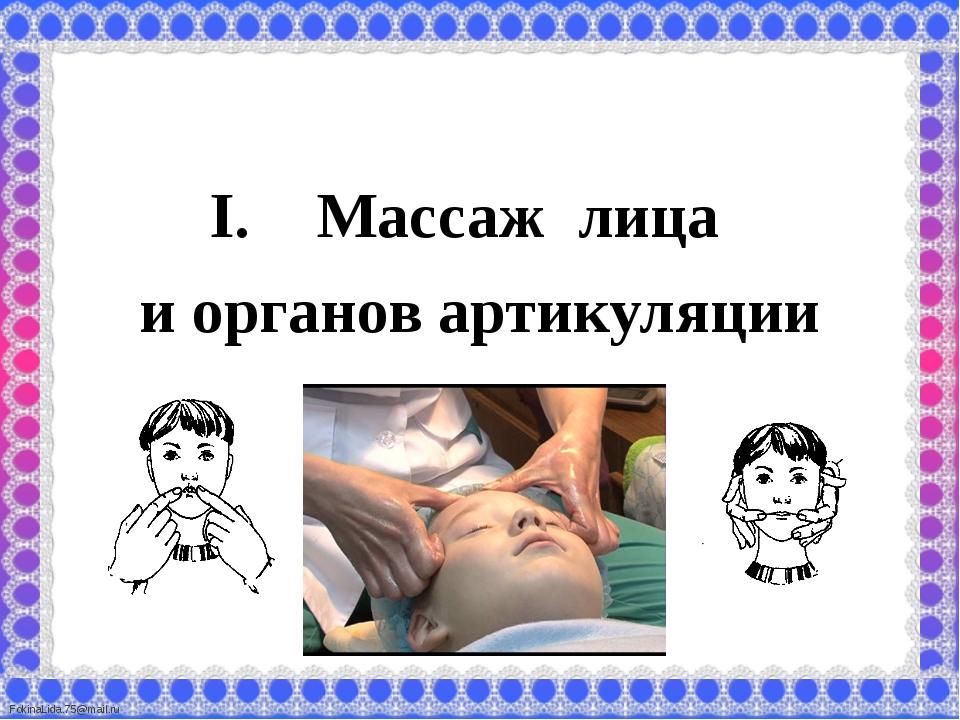 Массаж лица и органов артикуляции FokinaLida.75@mail.ru