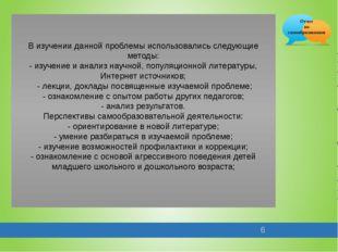 В изучении данной проблемы использовались следующие методы: - изучение и анал