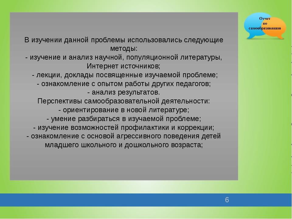 В изучении данной проблемы использовались следующие методы: - изучение и анал...