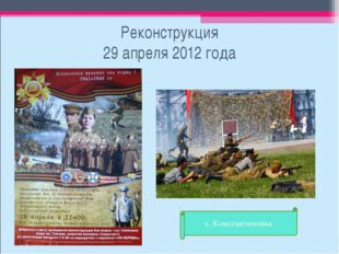 Реконструкция 29 апреля 2012 года с. Константиновка