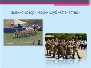Военно-исторический клуб «Отечество»