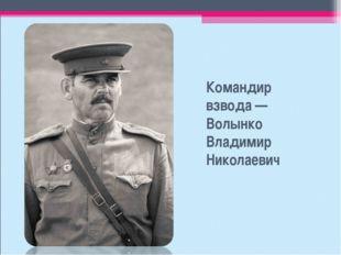 Командир взвода — Волынко Владимир Николаевич