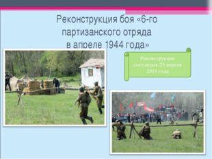 Реконструкция боя «6-го партизанского отряда в апреле 1944 года» Реконструкци