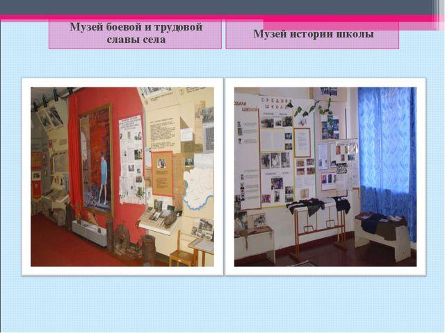 Музей боевой и трудовой славы села Музей истории школы