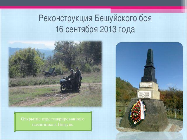 Реконструкция Бешуйского боя 16 сентября 2013 года Открытие отреставрированно...