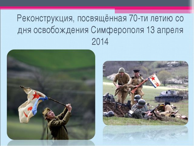 Реконструкция, посвящённая 70-ти летию со дня освобождения Симферополя 13 апр...