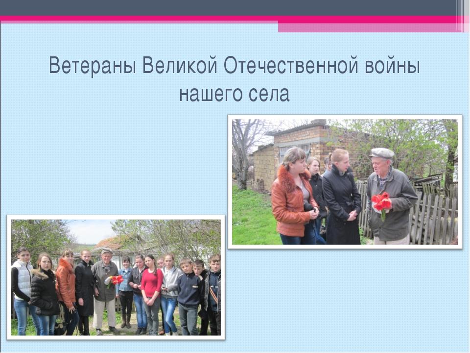 Ветераны Великой Отечественной войны нашего села