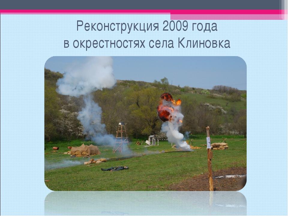 Реконструкция 2009 года в окрестностях села Клиновка