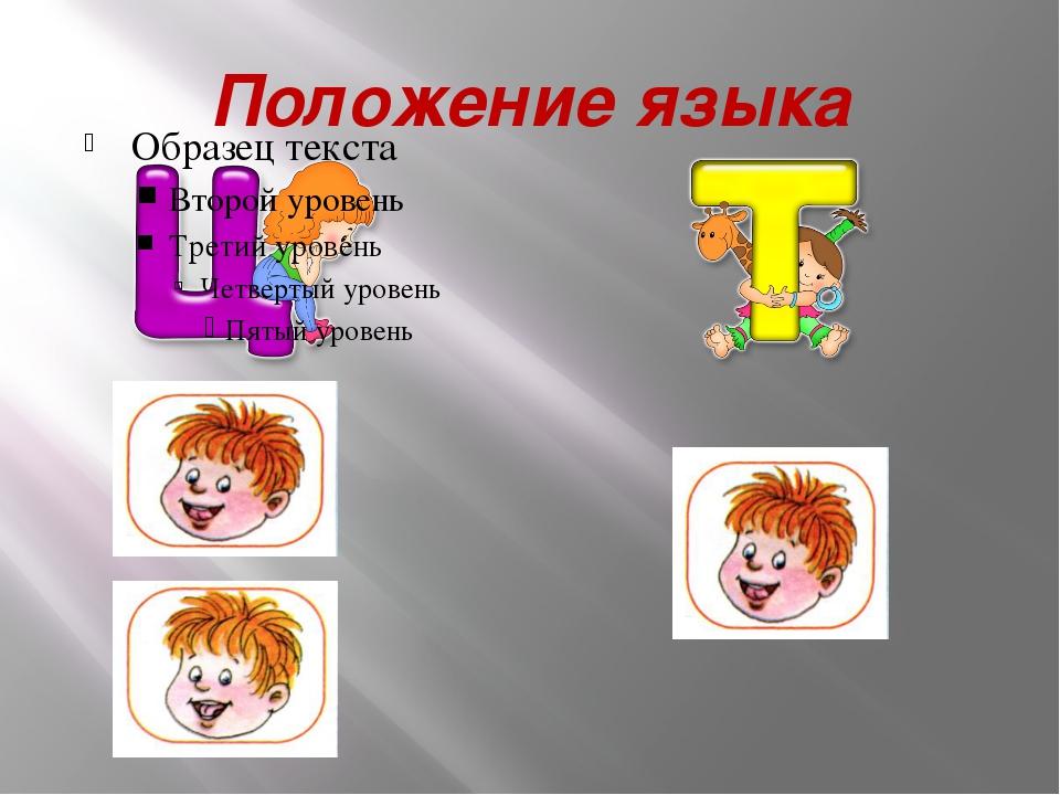 Положение языка